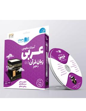 دی وی دی آموزش مفهومی  عربی زبان قرآن(۱) پایه دهم