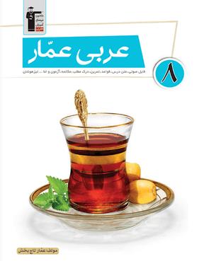 عربی عمار هشتم