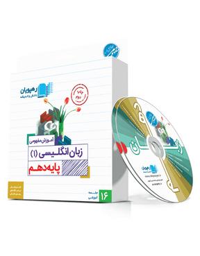 دی وی دی آموزش مفهومی زبان انگلیسی (1) دهم