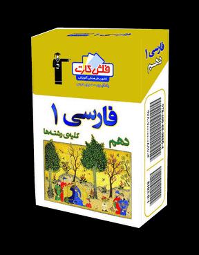 فلش کارت فارسی (1) دهم