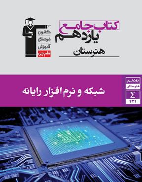 جامع شبکه و نرم افزار رایانه یازدهم هنرستان