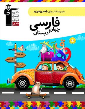 با هم بیاموزیم  فارسی  چهارم