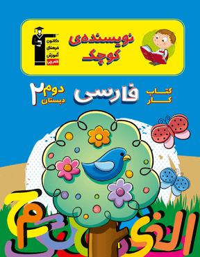 نویسنده کوچک - کتاب کار فارسی  دوم دبستان