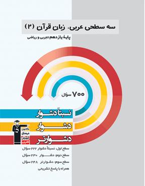 سه سطحی عربی ، زبان قرآن (2) یازدهم ریاضی و تجربی