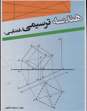 هندسه ترسیمی(فضایی) (سلیمان شاطریان)