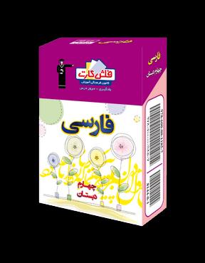 فلش کارت فارسی چهارم
