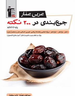 عربی عمار جمع بندی در 200 نکته (پایه تا کنکور)