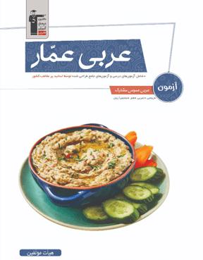 عربی عمار - آزمون عربی عمومی مشترک