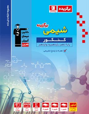 برگزیده شیمی کنکور