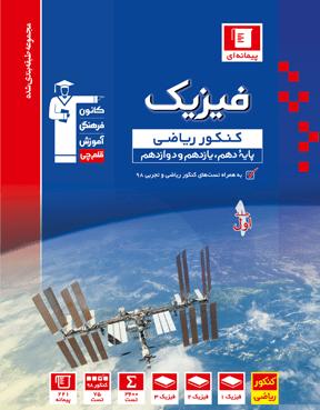 آبی فیزیک کنکور رشته ریاضی فیزیک(جلد دوم)