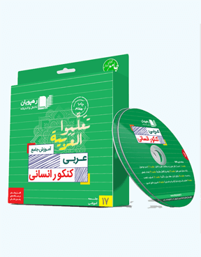 دی وی دی آموزش جامع عربی اختصاصی