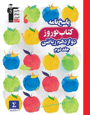 نوروز دوازدهم ریاضی (جلد دوم)