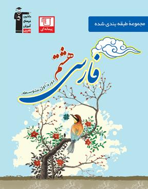 آبی فارسی هشتم