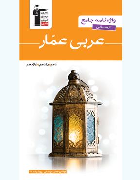 عربی عمّار(واژه نامه جامع انسانی)