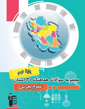 مجموعه سوالات هماهنگ علوم 31 استان