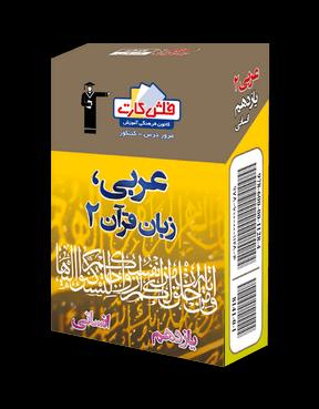 فلش کارت عربی، زبان قرآن (2) یازدهم انسانی