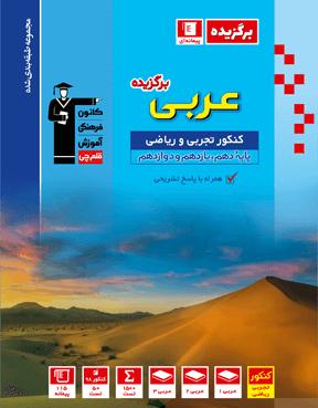 برگزیده عربی کنکور