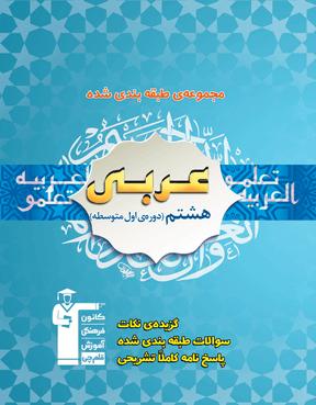 آبی عربی هشتم