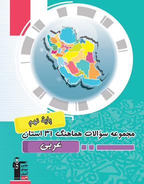 مجموعه سوالات هماهنگ عربی  31 استان