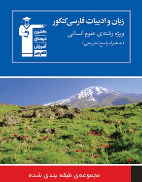 آبی  زبان و ادبیات فارسی کنکور انسانی