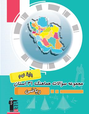 مجموعه سوالات هماهنگ ریاضی31 استان