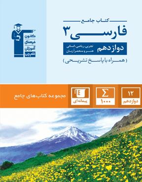 جامع فارسی 3 دوازدهم
