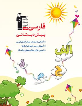 فارسی  پیش دبستانی