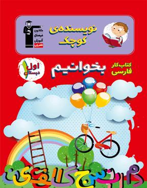 کتاب کار فارسی (بخوانیم)  اول دبستان