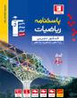 آبی ریاضیات کنکور تجربی (جلد دوم)