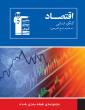 اقتصاد (8 درس در 8 کتاب)