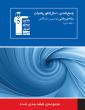 10 سال کنکور ریاضیات پایه و پیش دانشگاهی ریاضی (پاسخ تشریحی)
