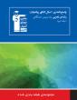 10 سال کنکور ریاضیات پایه و پیش دانشگاهی تجربی (پاسخ تشریحی)
