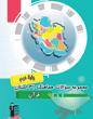 مجموعه سوالات هماهنگ قرآن31 استان