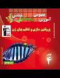 آموزش مفهومی زیست شناسی - پروتئین سازی و تنظیم بیان ژن - (کتاب 4)