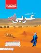 درک مطلب عربی 360 درجه (همگامان)