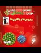آموزش مفهومی زیست شناسی - ویروسها و باکتریها - (کتاب 6)