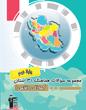 مجموعه سوالات هماهنگ آمادگی دفاعی 31 استان