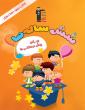 شش سالهها (کتاب دوم - دست ورزی) پیش دبستانی