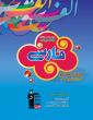 آبی - فارسی هفتم