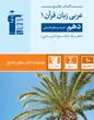 جامع عربی دهم انسانی