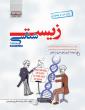 زیست شناسی 2 جلد اول (همگامان)