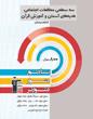سه سطحی مطالعات اجتماعی و هدیه های آسمان و آموزش قرآن