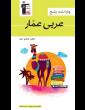 عربی عمار واژه نامه جامع