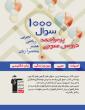 1000 سؤال پرمراجعه دروس عمومی