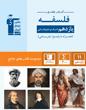 جامع فلسفه یازدهم انسانی