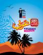كتاب كار عربی هشتم