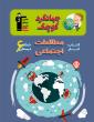 جهانگرد کوچک - کتاب کار مطالعات اجتماعی ششم دبستان