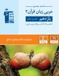 جامع عربی زبان قرآن (2) یازدهم