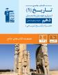 جامع تاریخ (۱) ایران و جهان باستان  دهم انسانی