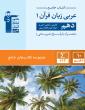 جامع عربی دهم